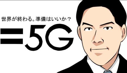 (漫画)5Gの闇を漫画にしてみた(マンガで分かる)