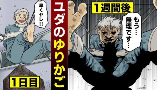【漫画】死刑の方法に「ユダのゆりかご」があったらどうなるのか?(マンガ動画)