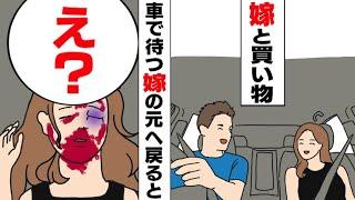 【漫画】「料理作ってあげるね」嫁と買い物にスーパーへ→俺が席を外し戻ってくると倒れた嫁が…