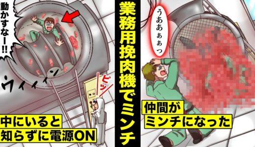 【漫画】業務用挽肉機の中に人がいると知らずに電源ON!挽肉機の中で整備をしていた男がミンチになって・・・