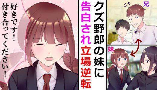 【漫画】イジメっ子に復讐しようとしたら、そいつの妹をうっかり助けてしまい、告白された話【マンガ動画】