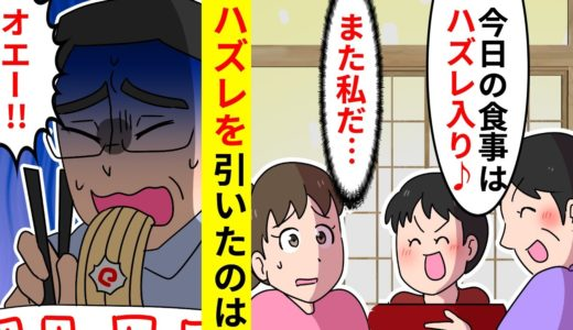 【漫画】姑「今日は誰がハズレを引くかしらね~?」私「私ですよね?」→しかしハズレをひいたのは義父だった・・・【マンガ動画】【スカッとする話】2本立て