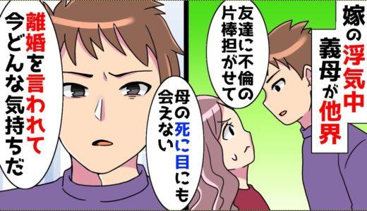【漫画】子供「ママが男の人と遊んでるよ」俺「まじかよ」→数日後、妻が浮気相手と旅行にいった日に義母が…