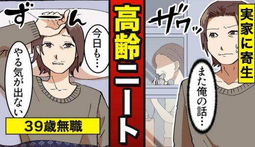 【漫画】高齢ニートになるとどうなるか?