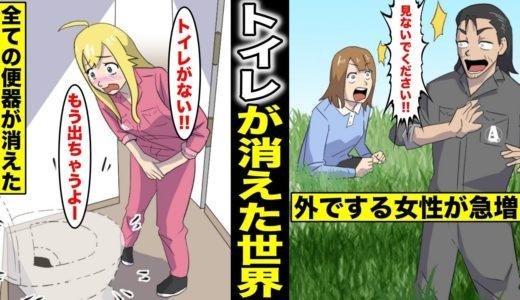 【漫画】トイレが無くなるとどんな生活になるのか?この世の全てのトイレが一瞬にして消えてしまった世界とは?