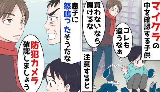 【漫画】ゲーム屋でマインクラフトの袋を破り中を確認する子供に注意→父親「俺の息子が悪い事するはずがない」と言って来たので…
