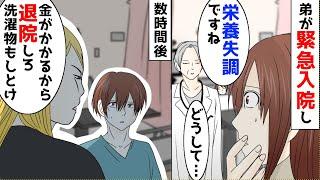 【漫画】弟嫁「夫が倒れて病院にいる」→医者「栄養失調です」原因は弟嫁で…調べた結果