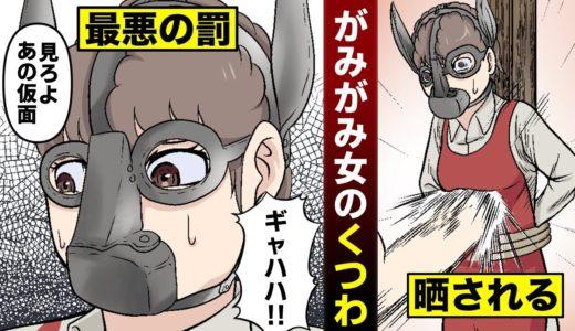 【漫画】人類史に残る最悪の罰「がみがみ女のくつわ」(マンガ動画)