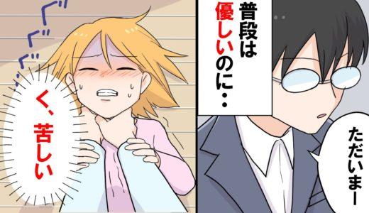 【漫画】DV夫に離婚を切り出すと、彼のポケットから診察券が…【スカッとする話】【マンガ動画】