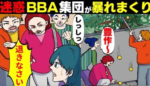 【漫画】BBA「若い子はマナーがないわ」近所で迷惑行動をするBBA集団。のちに言い訳が通用しなくなり、因果応報の結末が…【マンガ動画】【スカッとする話】