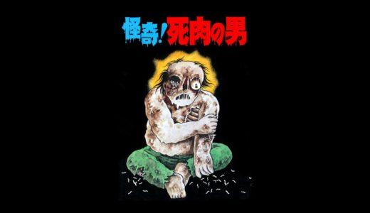 【恐怖漫画】『怪奇!死肉の男』 其の一