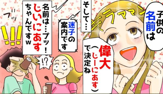 【漫画】「娘の名前は偉大(ジーニアス)で決定」と勝手に決めようとする嫁に現実を見せてやった結果