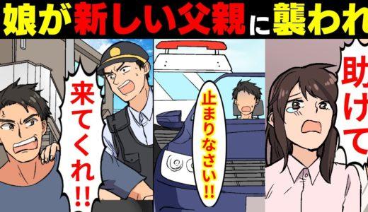 【漫画】元嫁から電話「娘が新しい旦那に襲われてる」俺「すぐ行く」→車を100㎞で飛ばすと警官が着いてきて「それは大変だ!」【マンガ動画】【スカッとする話】2本立て