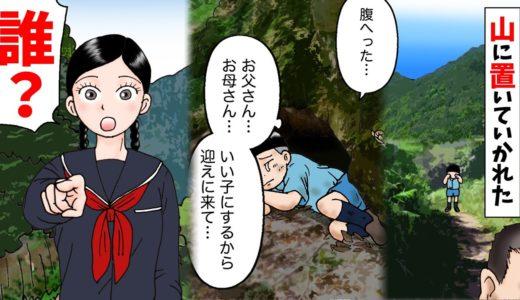 【漫画】山に置いていかれた→爺さんに助けられた…女の子「誰?」優しく手ほどきしてもらった結果…(恋愛マンガ動画)