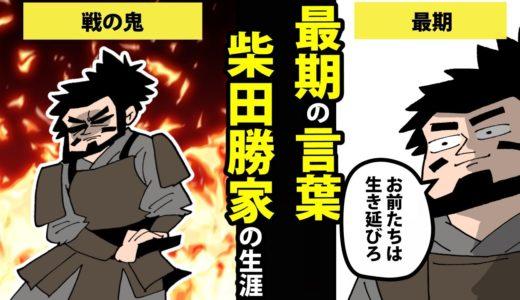 【漫画】柴田勝家の生涯を簡単解説!【日本史マンガ動画】