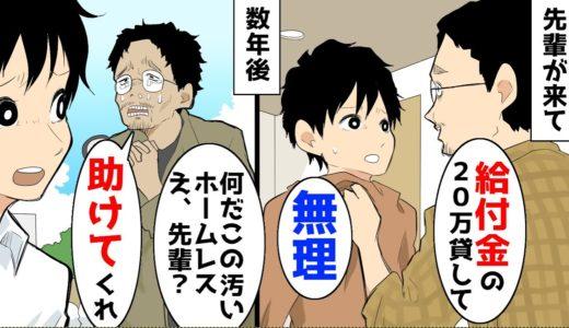 【漫画】「給付金の10万貸してくれ」3年ぶりに先輩から連絡がきた→断った結果…