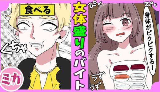 【漫画】もしも女体盛りのバイトをやるとどうなるのか?「くすぐったい…」身体にお寿司を盛り付けられる女の末路・・(マンガ動画)