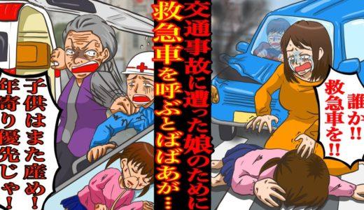 【漫画】BBA「子供はまた産め!年寄り優先だろ!」救急車をタクシー代わりに使うDQNババア→交通事故に遭った娘の救急車を奪われ…【スカッとする話】【マンガ動画】