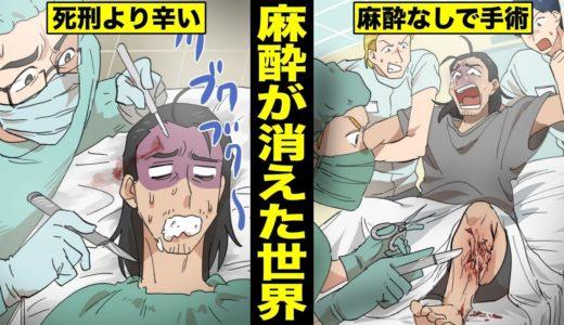【漫画】この世から麻酔が消えたらどうなるのか?麻酔なしで手術される男の末路・・・