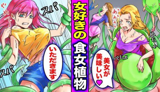 """【漫画】街に""""女好きの食女植物""""が現れたらどうなるのか?女好きの植物にぐるぐる巻きにされベチョベチョの口の中に入っていく女の末路・・・"""
