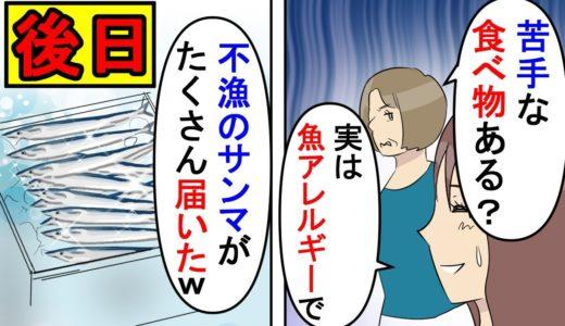【漫画】姑「苦手なものは?」私「魚アレルギーです(大嘘)」義実家で私の苦手な食事を用意するクソトメ→ムカついたので大好物の魚介類が苦手ということを伝えた結果DQN返しにw(スカッと漫画)【マンガ動画】