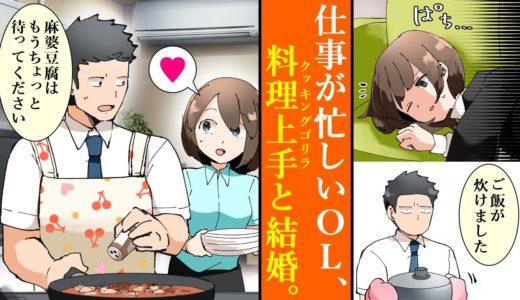 【漫画】料理上手のゴリラ男が、空腹で倒れていた美女を助けたら、相性最高のベストカップルになった話