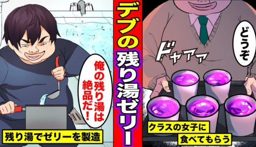 【漫画】自分の残り湯でゼリーを作り好きな女子に食べてもらおうとしていた体臭が臭いデブ男の実態とは?残り湯でゼリーを製造する体臭が臭い男の末路・・・