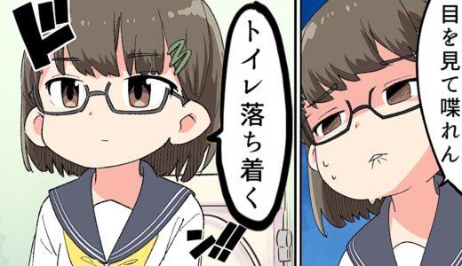 【漫画】秋田さんは友達ができない、人付き合い苦手なやつにしかわからないこと【マンガ動画】