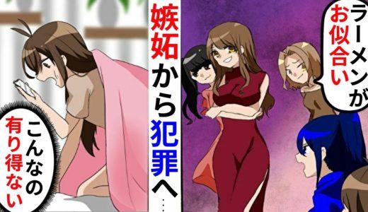 【漫画】「シミ顔、ボロ服がお似合いね」いつも見下す女子。何故か地味子への嫉妬が始まり、悪に手を出し…【マンガ動画】【スカッとする話】