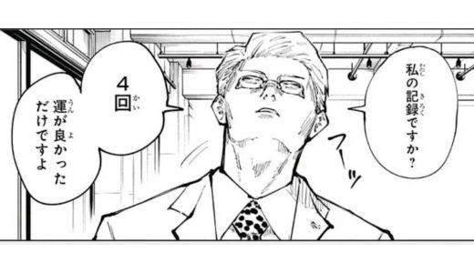 【異世界漫画】呪いと呪いの戦い 50~100話 『JUJUTSU KAISEN』