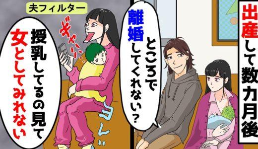 【漫画】出産して数カ月後に夫「離婚してくれ、お前が授乳してる姿を見ると女としてみれない」→夫は職場の女と結婚すると言い出した