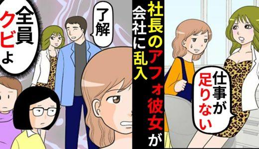 【漫画】社長を操るクズ彼女「社員はいらないわ」全員退職させられ、会社は倒産危機に!後日、社長「すぐに来てくれ」私「は?」【マンガ動画】【スカッとする話】