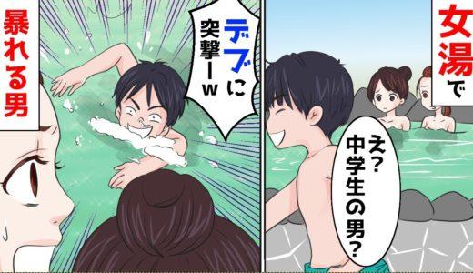 【漫画】女湯で高学年の男子がクロールして暴れていた→私「あの子、大きいわよね?」