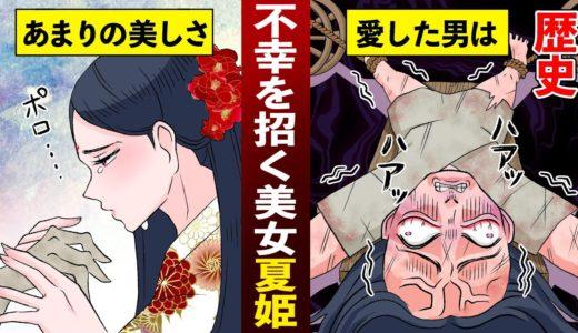 【漫画】夏姫 愛してしまえば不幸をもたらす美女の生涯【歴史】