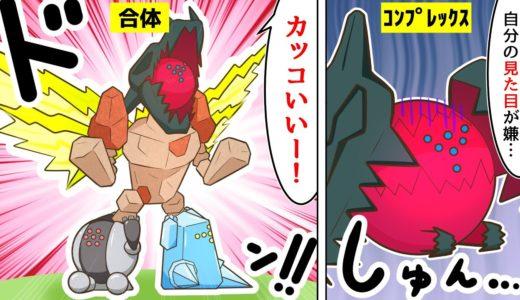 【漫画 / ポケモン】自分の容姿が嫌いなレジドラゴを励ますためにみんなで合体したらカッコよ過ぎた【冠の雪原 レジドラゴ&レジエレキ】