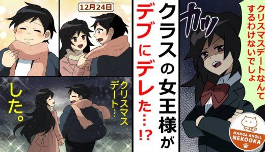 【漫画】ニコリともしないクラスの女王様と「動けるデブ」の俺。1.5話:クリスマスデートのために本気を出した結果・・・