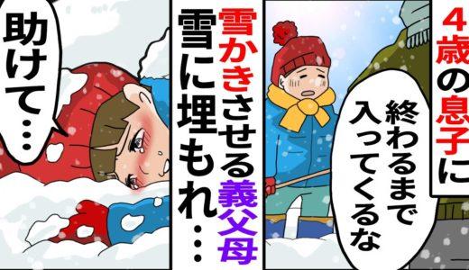 【漫画】真冬の雪国で夜中に雪かきを4歳の息子にさせる義両親→翌朝埋もれた状態で発見され、、、【マンガ動画】