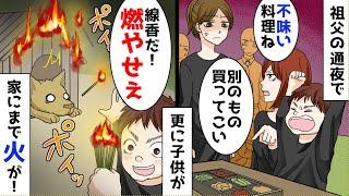【漫画】「これが本当の線香花火だ」とお線香を花火にして遊ぶ悪ガキ→犬小屋に火が燃え移り…