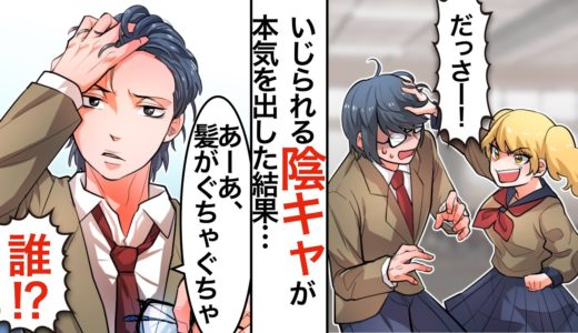 【漫画】ヤンキー女「ダサすぎてやばいw」陰キャの本当の姿を知らずにイジった結果(マンガ動画)