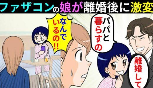 【漫画】ファザコンの娘から「二人で暮らすの、離婚して」望み通り離婚してやると2年後、娘「一緒に暮らそ♪」私「娘ではありません」【マンガ動画】【スカッとする話】