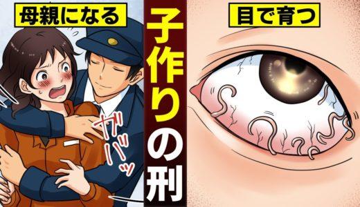 【漫画】死刑の方法に「子作りの刑」があったらどうなるのか?(マンガ動画)