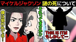 (漫画)マイケルジャクソンの謎の死について漫画にしてみた(マンガで分かる)