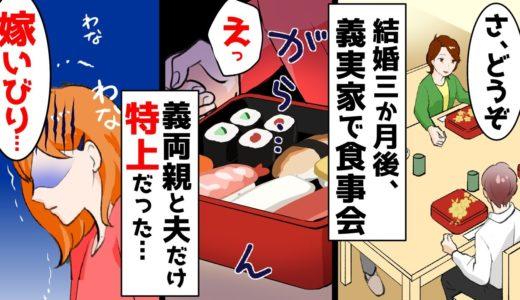 【漫画】結婚三か月後、義実家の食事会で義両親と夫だけ特上寿司だった…嫁「ひどい…嫁いびり…」義母「ち、ちがう!」→結果