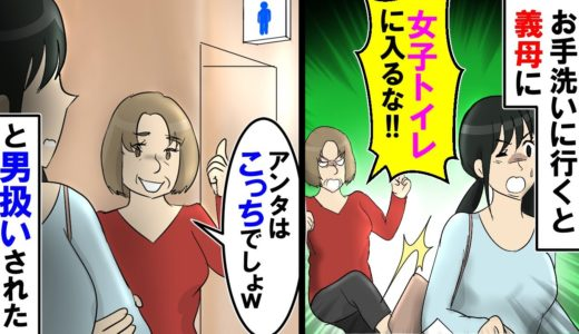 【漫画】女子トイレに入ろうとすると義母に突然蹴られ→私「なんで?」義母「だってアンタ男だろうw」男子トイレを指差し…【スカッと】【アニメ】【マンガ動画】