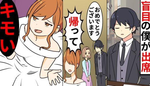 【漫画】幼馴染の結婚式に参列した盲目の僕に、新婦「ドレスも見れない奴は来るな!!気持ち悪い」→DQN新婦の態度に新郎が…【マンガ動画】【スカッとする話】