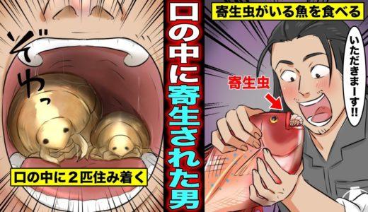 【漫画】口の中に「タイノエ」が住み着くとどうなるのか?口の中に住み着く寄生虫がいる魚を食べて口を住処にされた男の末路・・・