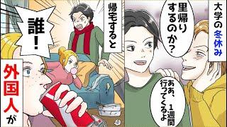 【漫画】友人に家を貸して帰省、予定より早く家に帰るとそこには知らない外国人が住んでいた