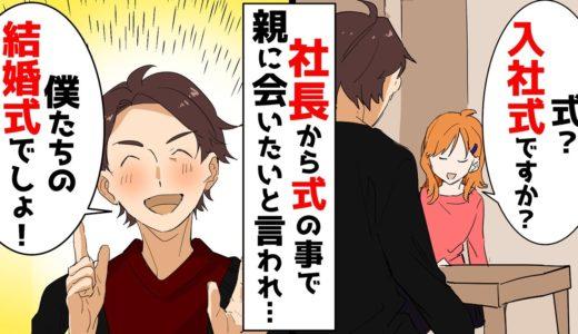 【漫画】社長「式のことでご両親に会いたい」私「式?春の入社式のことですか?」社長「何言ってるの?俺達の結婚式でしょ!」私「はい?」→結果