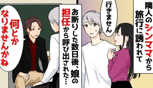 【漫画】娘の同級生の母親「お互いシングル同士。一緒に旅行にいきませんか?」俺「お断りします」→この件が原因で娘の担任に呼び出され…