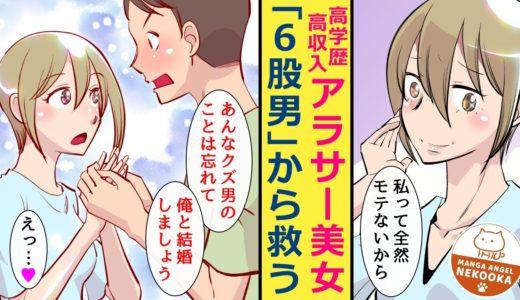 【漫画】「30歳まで独身だったら結婚しよう」同じ約束を6人と交わしていたクズ男に制裁を!